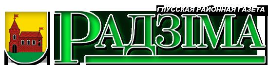Глуск | Глусский район | Погода в Глуске | Новости Глуска | Новости Глусского района | Родина | Радзiма | Газета Глуска