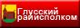 Глусский районный исполнительный комитет