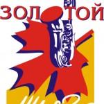 Программа международного музыкального фестиваля «Золотой шлягер — 2013 в г. Могилеве»