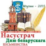 Свята беларускага пісьменства