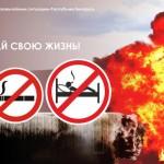Не гори! Не кури!