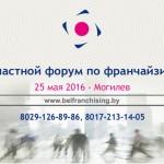 Форум по франчайзингу в двух областных городах — Гродно и Могилеве