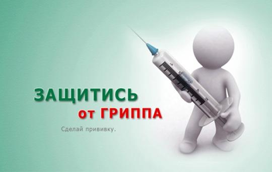 1442999767_gripp_privivki