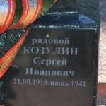 Увековечено имя солдата