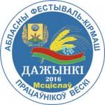 dazhinki_2016