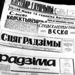 """Ідзе падпіска на газету """"Радзіма"""" на першае паўгоддзе 2017 года"""