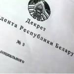 Путеводитель по Декрету Президента Республики Беларусь от 2 апреля2015 г. № 3 «О предупреждении социального иждивенчества»