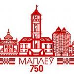 Программа  мероприятий, посвященных  750-летию основания города Могилева