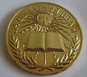 Золотая-медаль