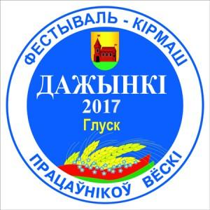 ДожинкиЭмблема2-2015-300x300