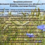 Программа районного фестиваля-ярмарки тружеников села «Дожинки-2017», 30 сентября, агрогородок Калатичи