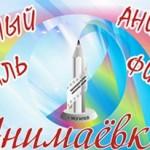 ХX Международный фестиваль анимационных фильмов  «Анимаёвка-2017»