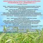 Программа областного фестиваля-ярмарки тружеников села «Дожинки-2017», 7 октября, Кличев