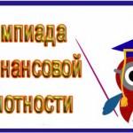 Олимпиада по финансовой грамотности