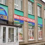 Новый магазин на старом месте