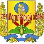 К 80-летию Могилёвской области