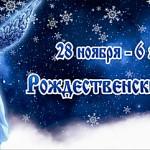 Пост Рождественский, древний