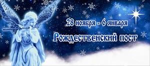 rozhdestvenskiy-post-2017-2018-kakogo-chisla-nachnetsya-skolko-prodlitsya-i-kogda-zakonchitsya_2