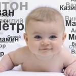 Матвей, София и Мария: как глусчане называли детей в 2017 году