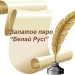 """Залатое пяро ""Белай Русі"""