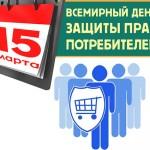 В Могилёвской области 15 марта будут работать «горячие линии» по информированию граждан об основных потребительских правах и способах их защиты