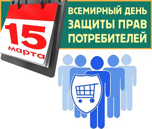 Картинки по запросу горячие линии об основных потребительских правах фото