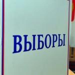 Как россиянину в Беларуси проголосовать на выборах Президента России