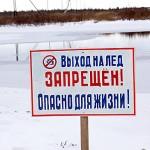 На лед — ни ногой! Запрещено!
