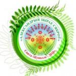Республиканский праздник «Купалье» пройдет 7 — 8 июля в Александрии Шкловского района