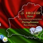 Программа мероприятий, посвященных празднованию Дня Независимости