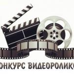 Видеоролик из Глуска — призер