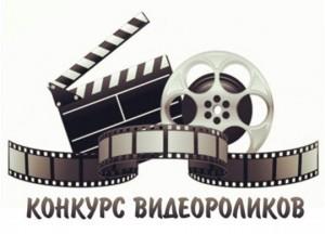 1511335957_triniticentr.ru_konkurs-videorolikov-v-volzhskom1