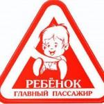 Еще раз о детях и дороге