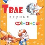 Республиканской акции Белагропромбанка «Твае першыя фiнансы» пять лет!