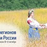 В Могилёве 10—12 октября состоится V Форум регионов Беларуси и России