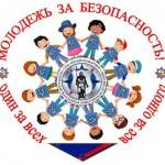 В Глусском районе стартовала республиканская акция «Молодежь за безопасность»