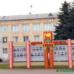 Доска почета установлена 2 ноября в центре Глуска возле здания районного исполнительного комитета