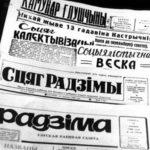 Сёння выйшаў 10-тысячны нумар раённай газеты «Радзіма»