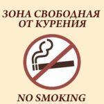 В Глуске установлены зоны, свободные от курения